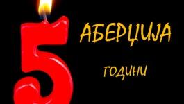 """Порталот """"АБЕРЏИЈА"""" слави 5 години постоење"""
