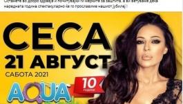 Ништо од ЦЕЦА, откажан концертот во Пробиштип