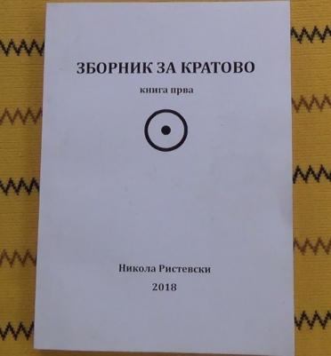 "Никола Ристевски издаде ""Зборник за Кратово"" (ВИДЕО)"